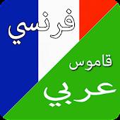 قاموس ومترجم عربي فرنسي ناطق