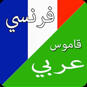 صوره قاموس ناطق فرنسي عربي