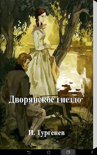 Дворянское гнездо И. Тургенев