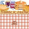 Блины и оладьи - блюда рецепты icon
