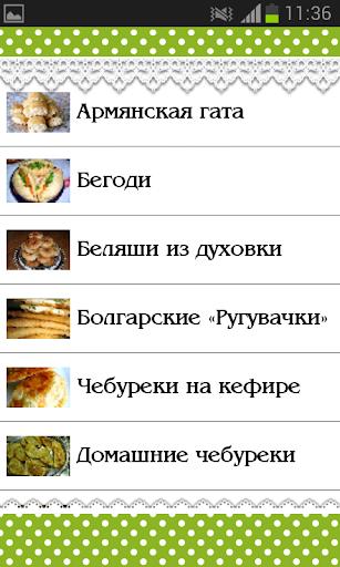Пирожки Сборник Рецептов