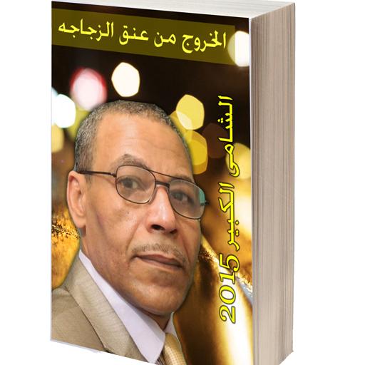 كتاب توقعات 2015 لبرج الاسد LOGO-APP點子