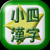 小学四年生漢字読み練習