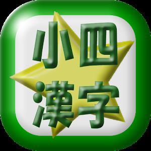 小学四年生漢字読み練習 ... : 小学校四年生 漢字 : 小学校