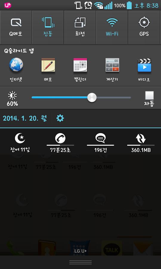 U+사용량위젯 (잔여량,사용량 조회 U+고객센터위젯) - screenshot