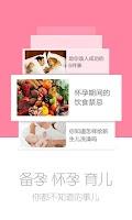 Screenshot of 宝宝树孕育-原快乐孕期华丽变身