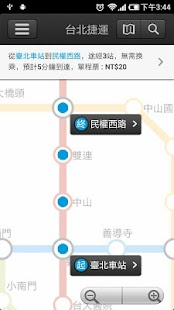 台北捷運 Taipei Metro (MRT) - screenshot thumbnail