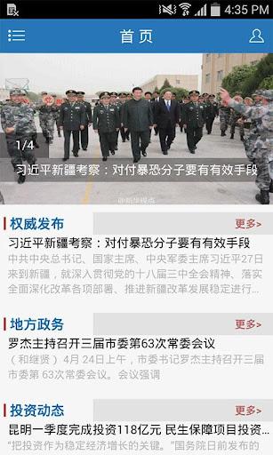 玩新聞App|彩云南·红河免費|APP試玩