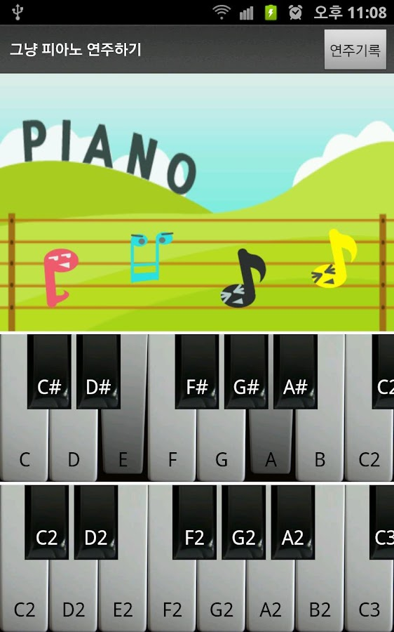 Piano Keyboard - screenshot