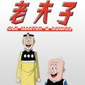 老夫子 Old Master Q icon