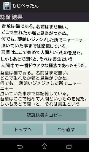 無料工具Appの文字コピペカメラ|記事Game