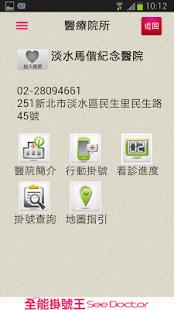 免費下載醫療APP 全能掛號王SeeDoctor app開箱文 APP開箱王