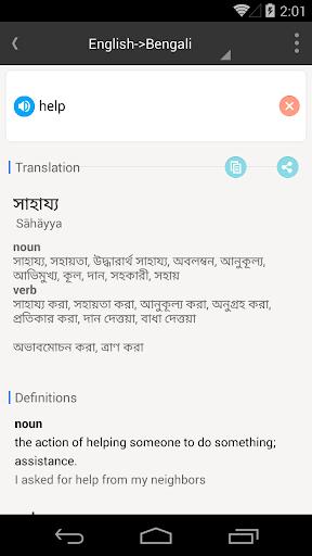 玩書籍App|Bengali English Dictionary免費|APP試玩