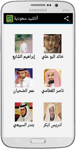 أناشيد سعودية
