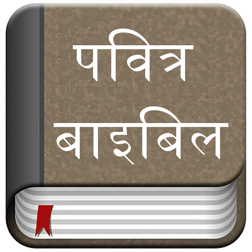 Hindi Bible (Pavitra Bible) app (apk) free download for
