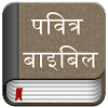 Hindi Bible (Pavitra Bible)