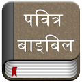 Hindi Bible (Pavitra Bible) APK for Kindle Fire
