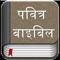 Hindi Bible (Pavitra Bible) APK for Bluestacks