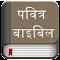 Hindi Bible (Pavitra Bible) 2.3 Apk