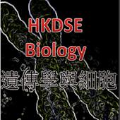 HKDSE BIOLOGY 補習應試攻略: 遺傳學與細胞