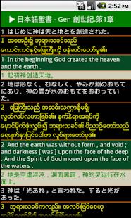 日本語聖書 Japanese audio bible