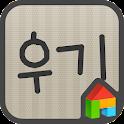 우기 dodol launcher font icon
