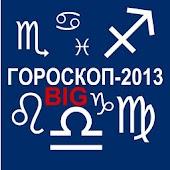 Большой гороскоп на 2013 год