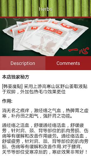 玩免費醫療APP|下載Yi Xin TCM app不用錢|硬是要APP