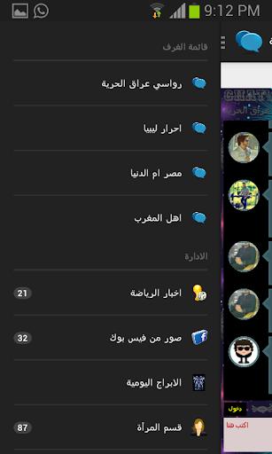 رواسـي : دردشة و محادثة عربية