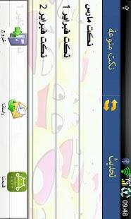 نكت منوعه- screenshot thumbnail