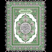 Al Quran AL Majeed