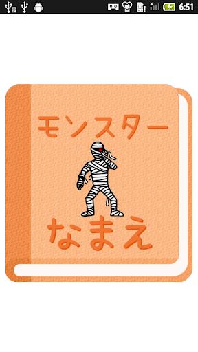 【無料】妖怪・怪物の名前アプリ:絵を見て覚えよう