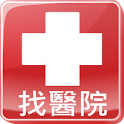找醫院 icon