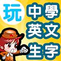 玩香港中學必識英文生字6600發聲版
