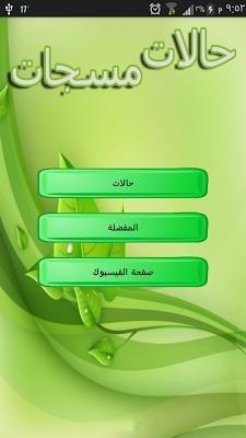 status for whatsapp - messages - screenshot