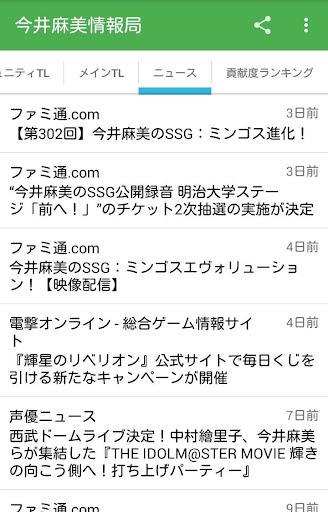玩娛樂App|今井麻美情報局免費|APP試玩