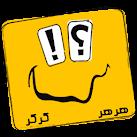 Free install HerHer KerKer (Iranian Jokes) apk for Nokia