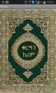 Amharic Quran - screenshot thumbnail