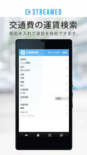 免費商業App|STREAMED (ストリームド) - 領収書を自動データ化|阿達玩APP