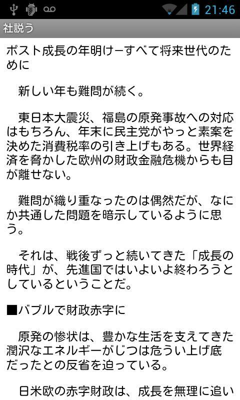 社説う- スクリーンショット