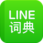 LINE dictionary: Chinese-Eng 1.4.1 Apk
