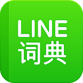 LINE dictionary: Chinese-Eng