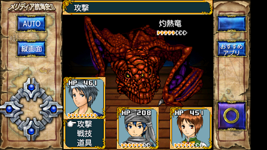 交易RPG メリディア航海史Ⅱ- screenshot thumbnail