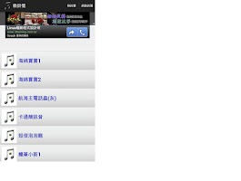 Screenshot of 賴鈴聲