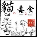 貓。毒。食 icon