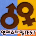 연애-심리테스트 icon