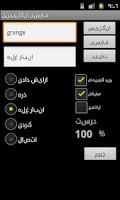 Screenshot of Persian English Dictionary