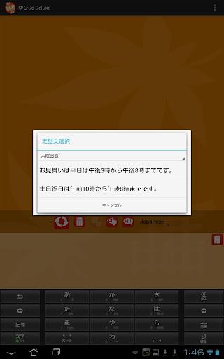 ゆびCo Deluxe 筆談を対面でサポート!