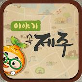 Story Jeju (Chinese)