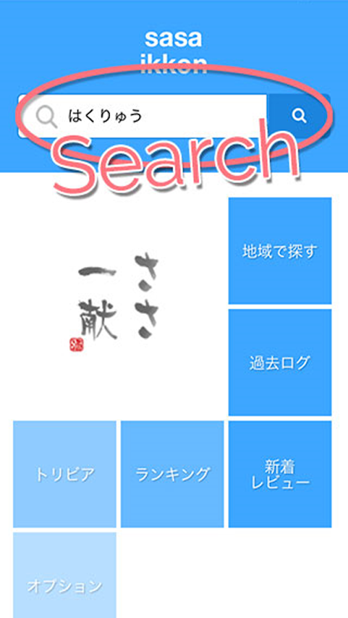 SasaIkkon-Sake review log App-- screenshot